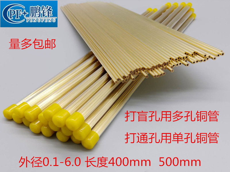 Perforator puncher discharge motor brass tube electrode tube electrode wire copper rod 0.3-3.0 mm400 length 0.1502