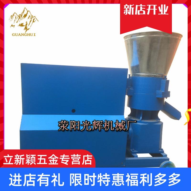 光辉KL—300新型转动鸡鸭牛羊兔猪青-饲料颗粒机(立新颖五金专营店仅售5070元)