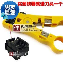-线送剥剥5线同轴电缆多功能剥钳刀线刀器Y-视线75头7电视线电做