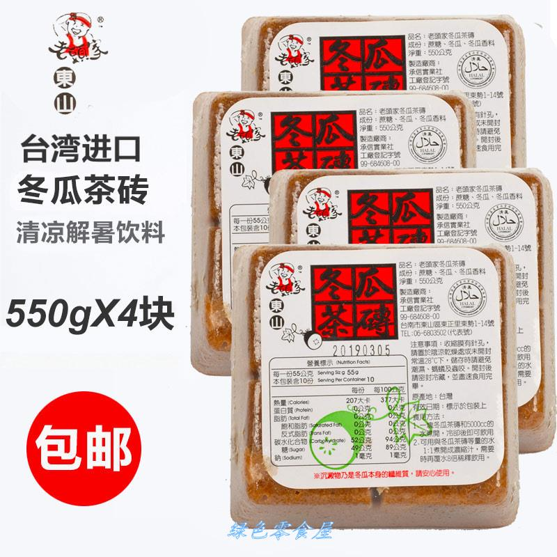Taiwans imported dongguatanglaolaojia Donggua tea brick 550G * 4 beverage stores Donggua beverage concentrated juice