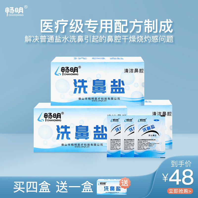 Normal sea salt for childrens medical hypertonic nasal cavity cleaning