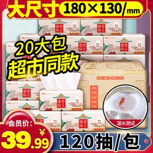 四合院儿120抽抽纸家庭实惠装原生木浆母婴适用卫生纸批发面巾纸