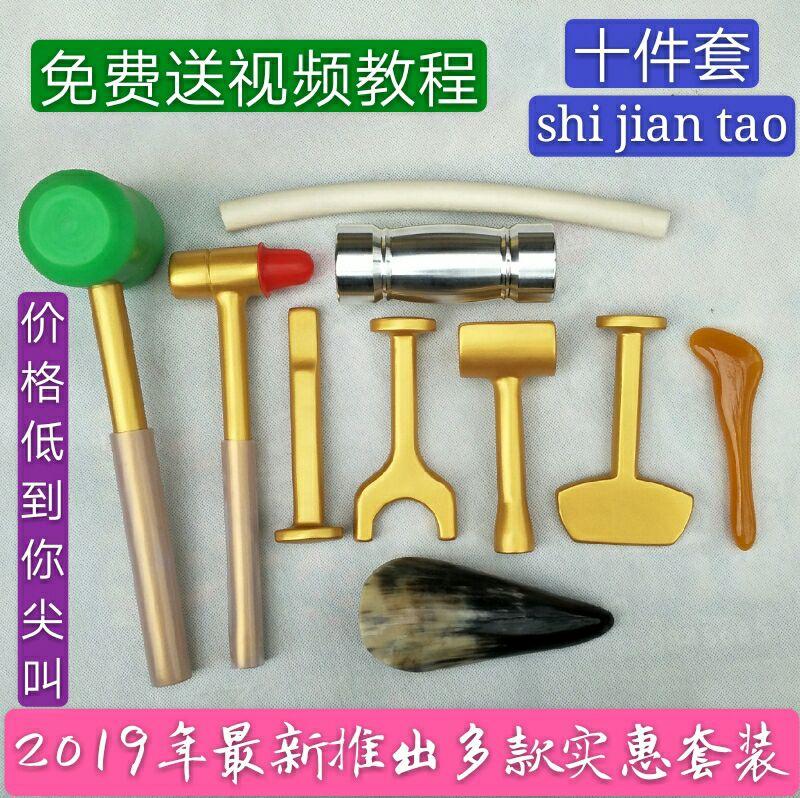 锤法保健按摩 正骨疗法工具 硅胶锤拍正击疗法工具 整骨器械套装