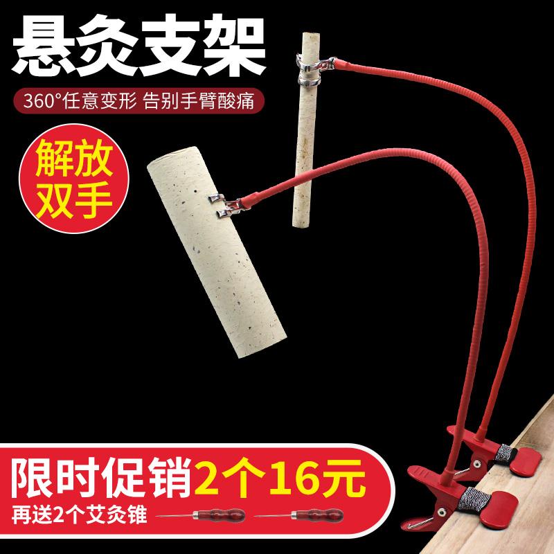 艾灸支架悬灸架艾灸夹子粗艾条雷火灸艾灸盒仪器全身艾灸工具立式