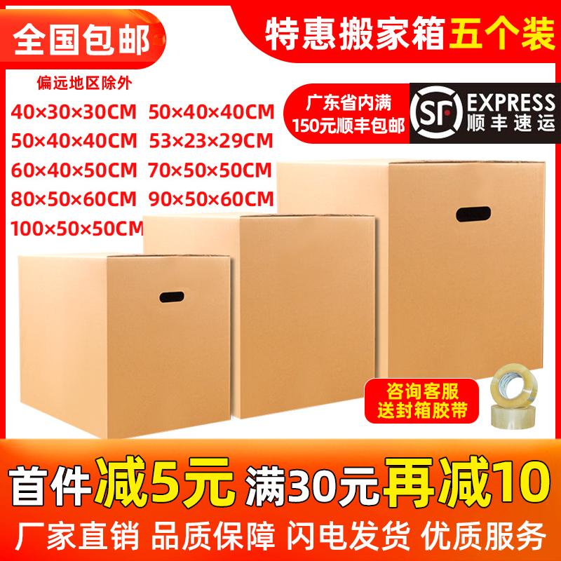 5个装 搬家用的箱子纸箱邮政淘宝大小加厚快递物流打包硬纸箱批发