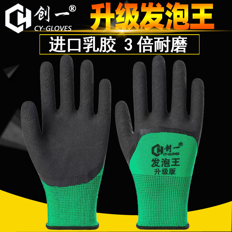 Gloves, labor insurance, wear-resistant work, men's construction work, thickened latex rubber, breathable, non-slip labor rubber, foam king