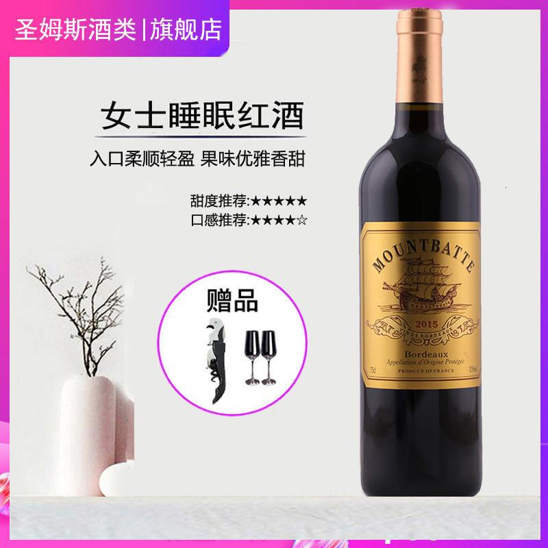 【美容养颜】法国原瓶进口女生酒波尔多赤霞珠女士睡眠干红葡萄酒