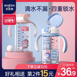 英格翰儿童吸管杯婴儿学饮杯喝水杯戒奶瓶大宝宝家用携带手柄水壶