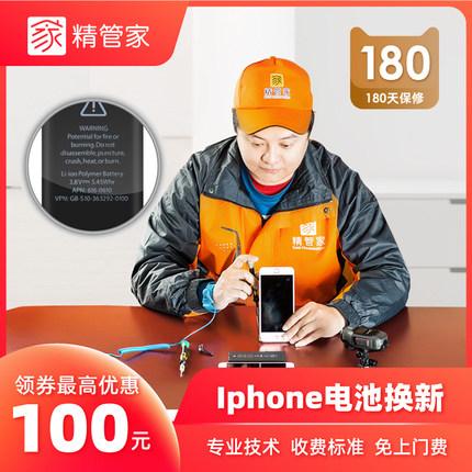 上海电池更换iPhone5s/6/6s/7p/8p/x/xs/max苹果手机维修上门服务