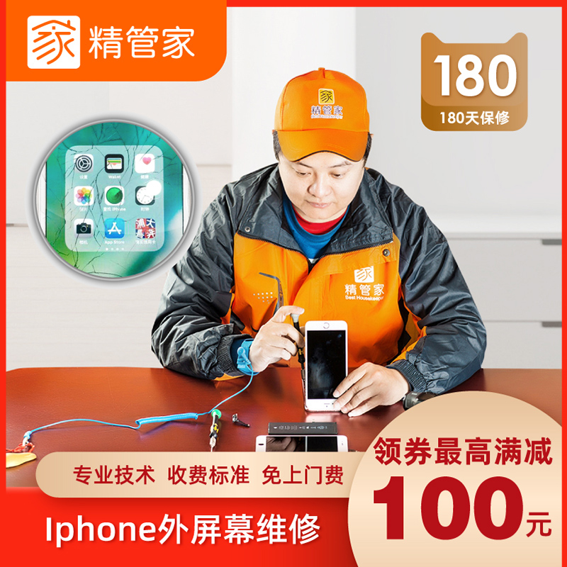 上海外屏维修苹果手机幕维修上门