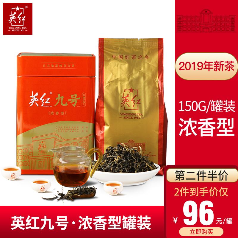 YH011号罐装散装茶9春新茶浓香型2019广东特产英红九号英德红茶