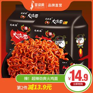 [5袋]韩式火鸡面国产超辣速食方便面整箱网红泡面拉面干拌炸酱面