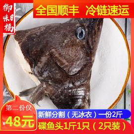 鸦片鱼头格陵兰深海鱼超大鲽鱼头比目鱼头野生碟鱼头新鲜雅片鱼头