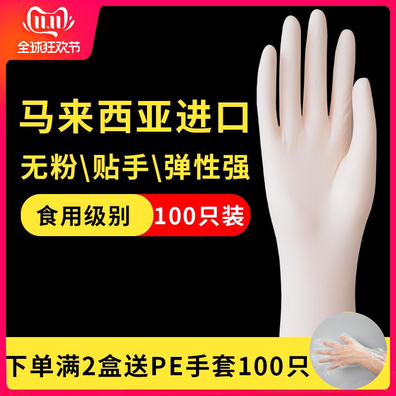 一次性无粉乳胶加厚耐磨劳保丁腈橡胶洗碗家务美容白色男女用手套