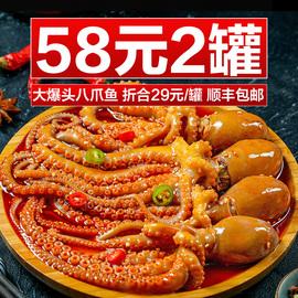 八爪鱼大爆头即食麻辣小海鲜捞汁罐头鱿鱼罐装熟食香辣抓章鱼须足图片