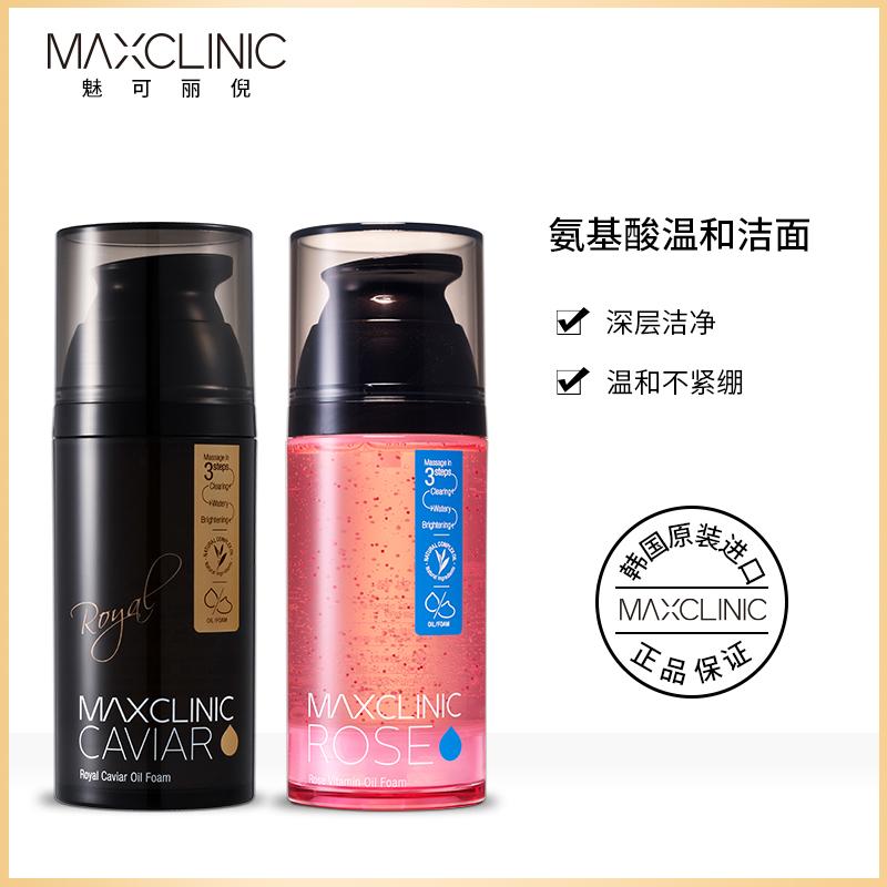 MAXCLINIC魅可丽倪温和氨基酸洗面奶深层清洁泡沫卸妆女2支装