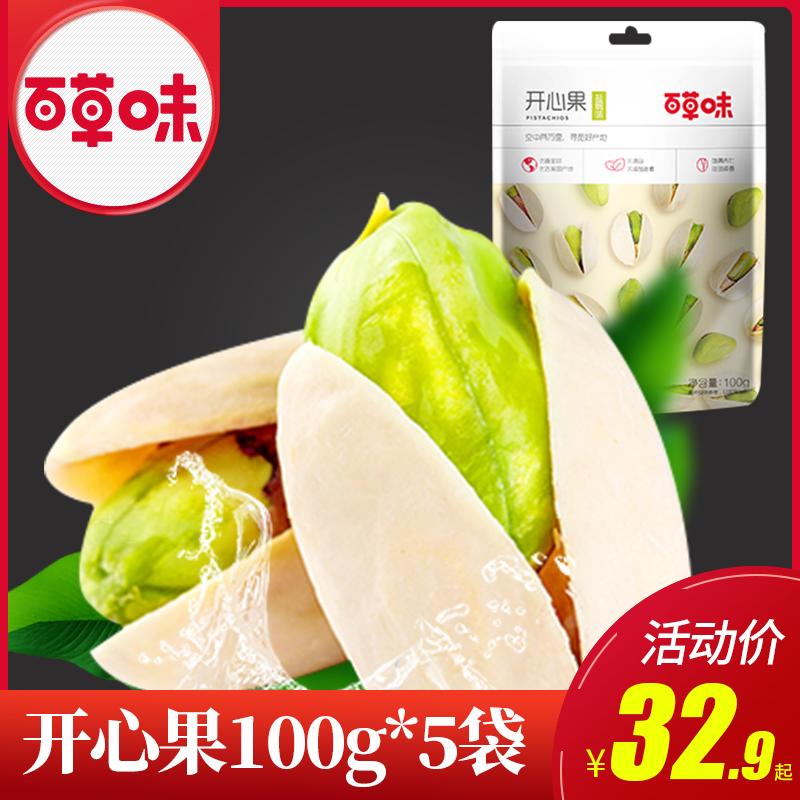限9000张券【百草味开心果500g】散装盐焗坚果