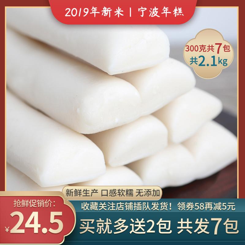 【双11返场特惠】宁波新米条形年糕无添加纯大米年糕条炒年糕新鲜