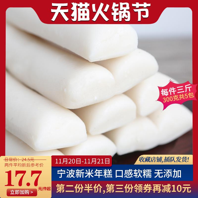 【天猫火锅节】宁波新米条形年糕无添加纯大米年糕条炒年糕新鲜