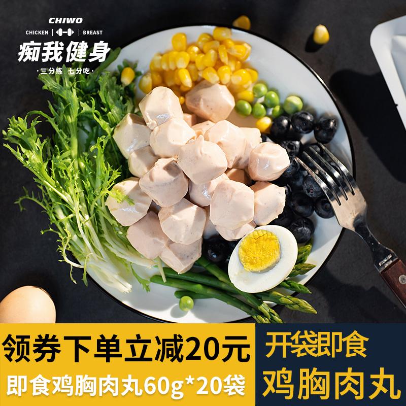 12月03日最新优惠【共20包】痴我健身代餐食品鸡胸肉丸