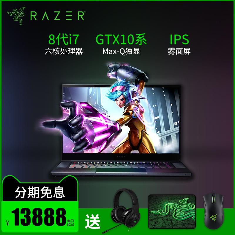 Razer/雷蛇RZ09-0238灵刃15精英版吃鸡电竞商务办公学生游戏本笔记本电脑15.6英寸窄边框8代i7 GTX1070独显