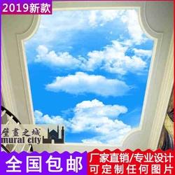 天花板墙纸蓝天白云酒店吊顶壁纸顶部天空背景客厅卧室大型壁画