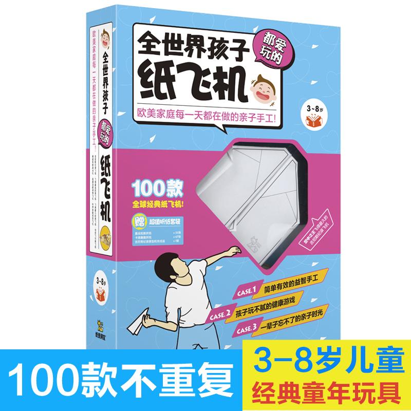 折纸书儿童手工制作diy纸飞机手工折纸彩色亲子玩具益智互动3-8岁,可领取3元天猫优惠券