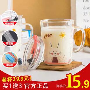 儿童牛奶杯家用带刻度防摔带吸管可微波炉加热早餐杯带盖玻璃水杯