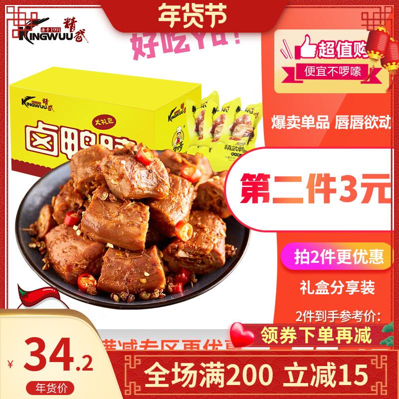 【精武甜辣鸭脖200g】卤味特产整箱香辣零食小吃休闲食品小包装