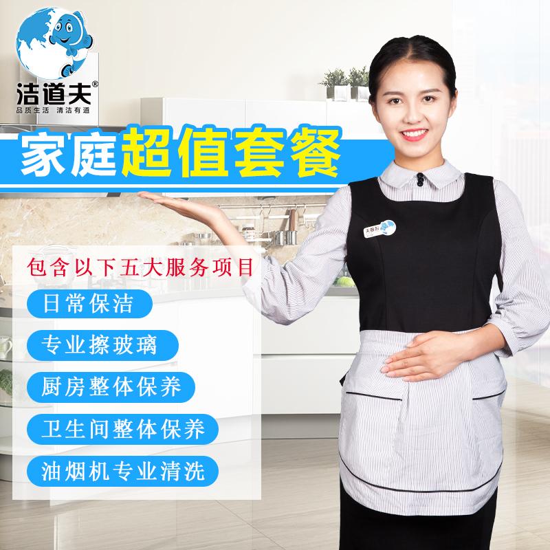 洁道夫 家政保洁 新年深度大扫除北京上海上门服务小时工消毒杀菌