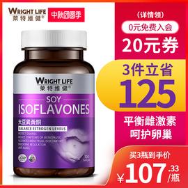 莱特维健大豆异黄酮更年期调理保健品天然雌激素平衡保养女性卵巢