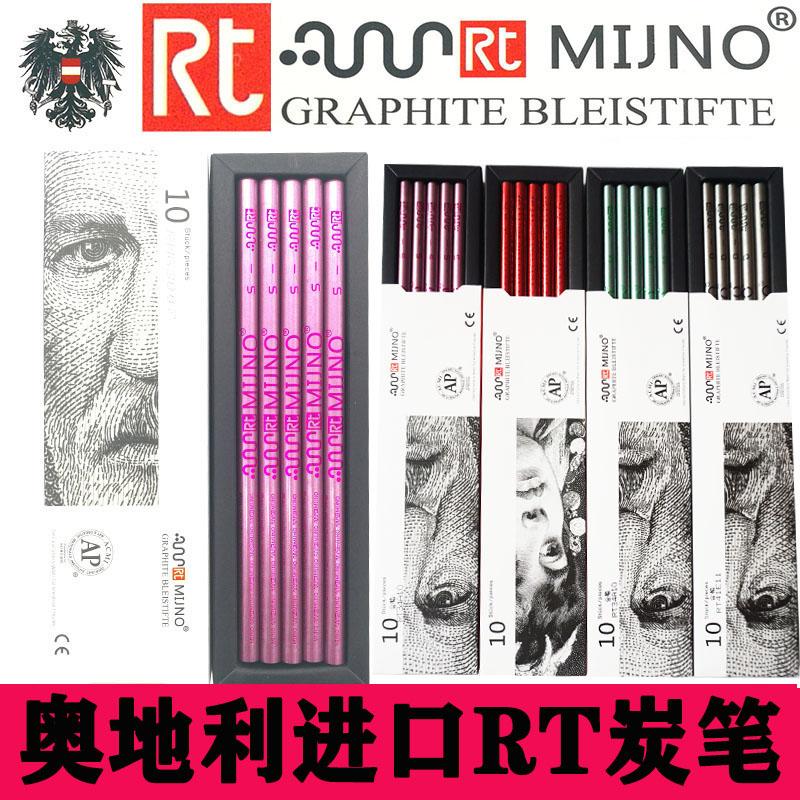 奥地利进口RT锐特炭笔MIJNO高级素描碳笔美术生专用素描速写初学者软中硬手绘铅碳炭画笔专业瑞特软炭铅绘图