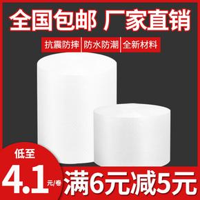 打包气泡膜防震加厚 泡泡纸快递泡沫垫卷装30 50cm气泡袋批发包邮