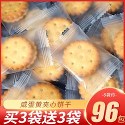 网红咸蛋黄夹心小饼干零食散装多口味小包装整箱黑糖麦芽味106g