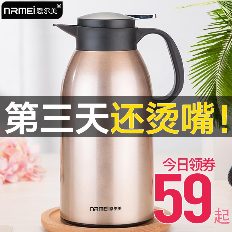 恩尔美保温壶家用保温水壶大容量热水瓶不锈钢暖瓶热开水壶保温瓶