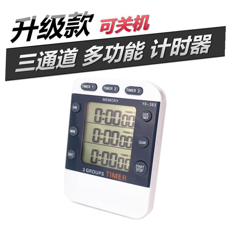 电子三通道厨房计时器提醒器声音大烘焙定时器时钟秒表记忆功能,可领取1元天猫优惠券