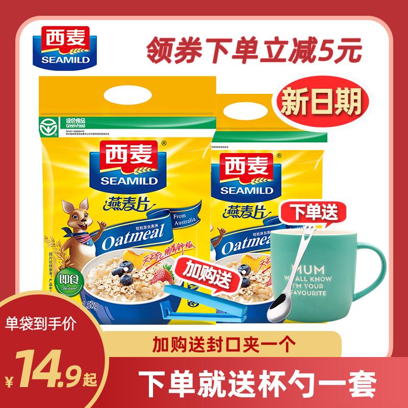 西麦麦片纯燕麦片1500g2袋装1000g2罐装即食免煮原味早餐营养代餐