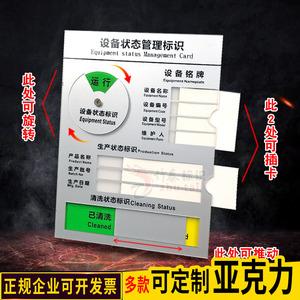 设备状态标识牌管理卡仪器设备铭牌生产日期标示牌已清洁未清洗工厂车间机器标牌可定做亚克力设备清洁指示牌