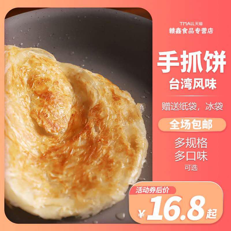 手抓饼面饼25片家用装家庭早餐速食煎饼千层饼鸡蛋灌饼批发包邮50