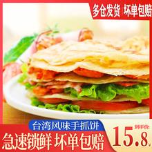手抓饼家庭装包邮家用30片早餐商用摆摊台湾煎饼面饼速食手抓饼皮