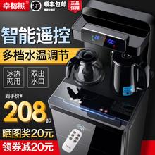 幸福熊饮水机家用下置式水桶立式冷热全自动桶装水智能遥控茶吧机