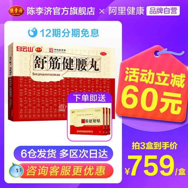 Discount for consultation] Chen Liji Shujin Jianyao pill Baiyunshan authentic waist dish highlights rheumatism official flagship store