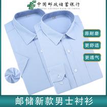 新款邮政储蓄银行男衬衫邮政蓝色衬衣邮储工装制服男短袖工作服