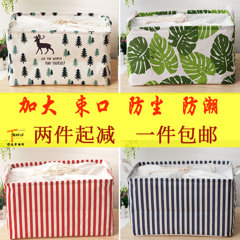 Home furnishing super box, cotton and linen fabric box, Kwai folding basket, clothes cabinet, quick hand sorting basket