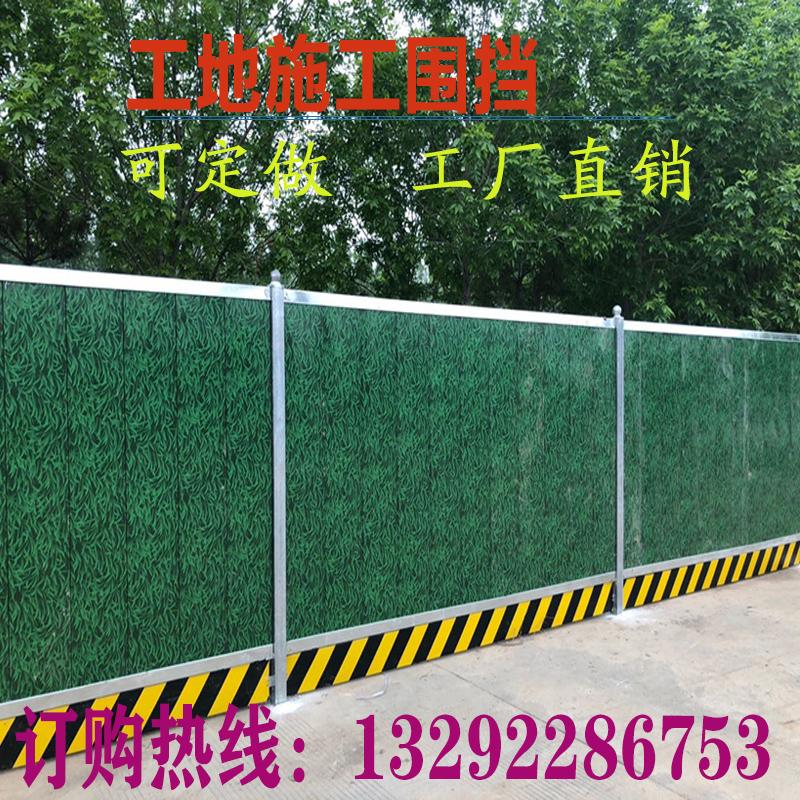 彩钢工地道路施工围挡小草色护栏