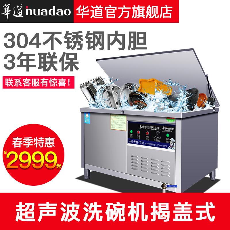 1452.00元包邮中国商用型餐厅刷碗机大食堂洗碗机