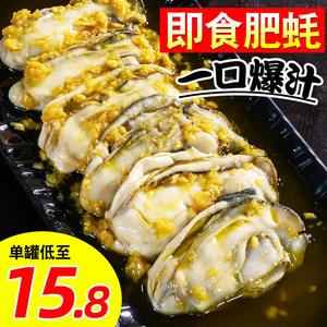 领3元券购买蒜蓉生蚝肉罐头即食罐装熟食蒜香捞汁麻辣小海鲜罐头新鲜超肥纯肉