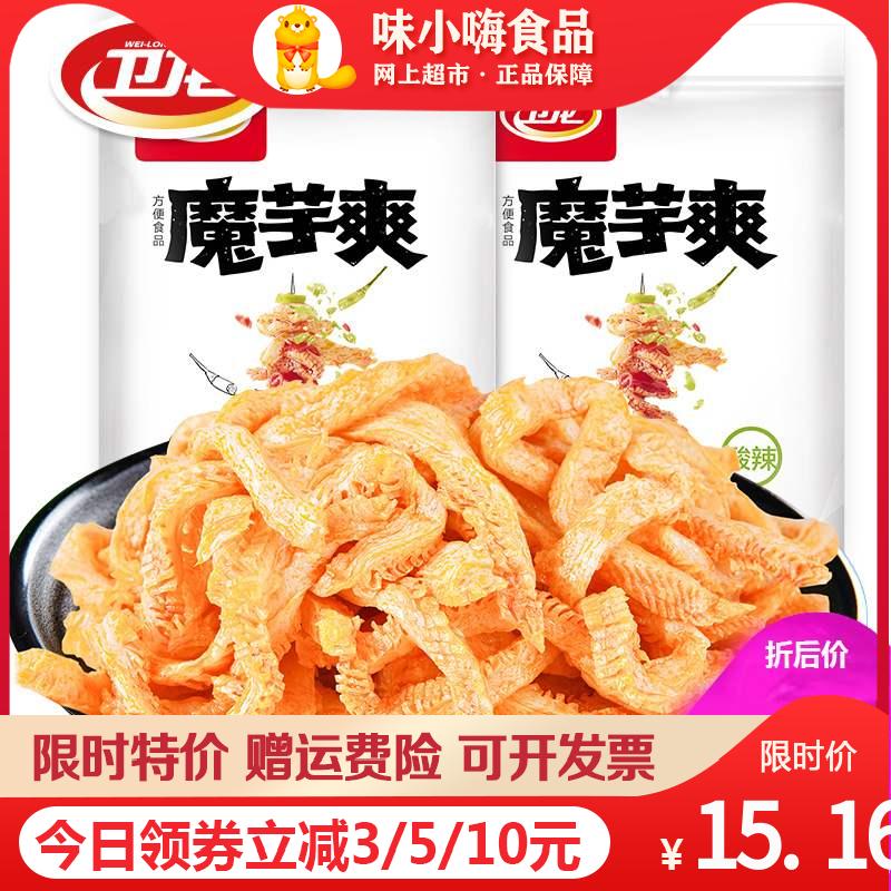 卫龙馋魔芋爽丝香辣素毛肚180g*2麻辣零食品小吃特产面筋辣条素肉