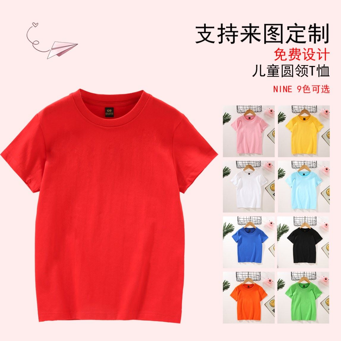 T-shirt mens and womens cotton blank solid color heat transfer fashion childrens British style T-shirt custom class clothes half sleeve pattern