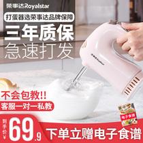 荣事达打蛋器电动家用大功率手持打发蛋清烘焙工具和面奶油搅拌机